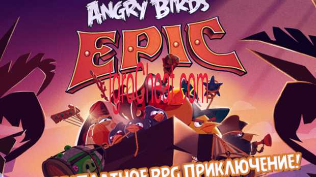 Angry Birds Epic RPG Читы