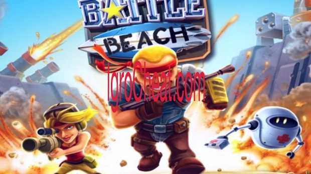 Battle Beach Читы