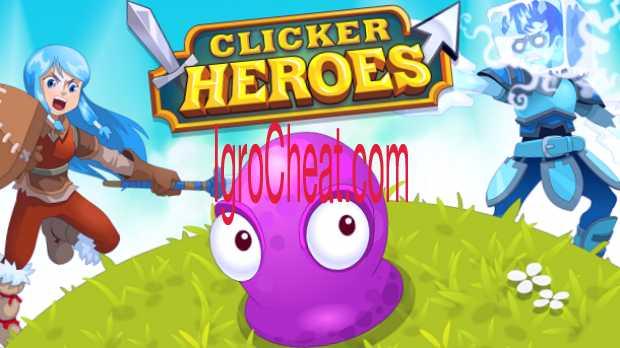 Clicker Heroes Читы
