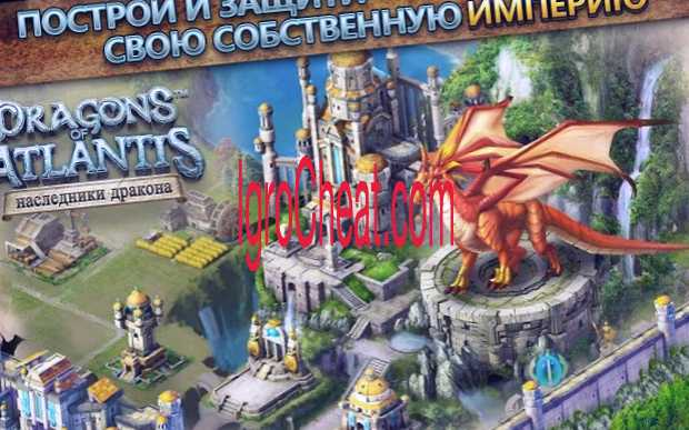 Dragons of Atlantis Читы