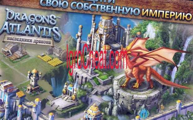 Dragons of Atlantis Взлом