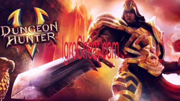 Dungeon Hunter 5 Читы