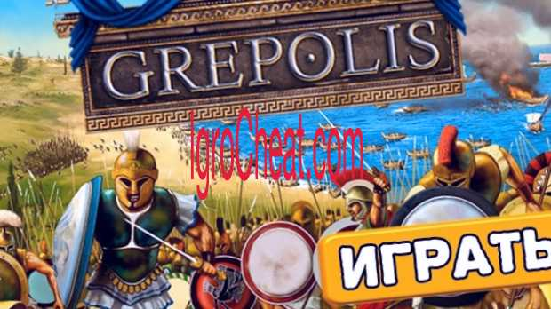 Grepolis Читы