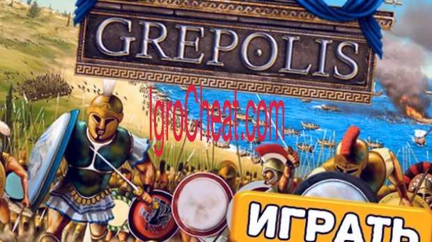 Grepolis Взлом