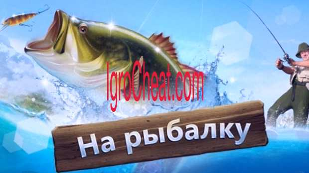 Let's Fish Читы