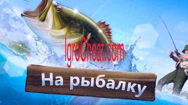 коды на игру наша рыбалка на деньги