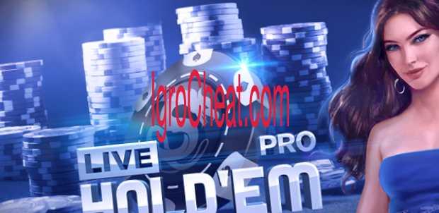Live Hold'em Pro Читы