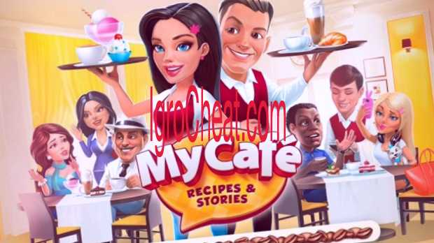 My Cafe: Recipes and Stories Читы