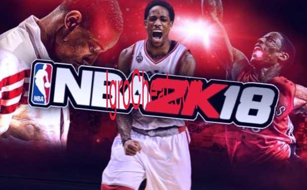 My NBA 2K18 Взлом