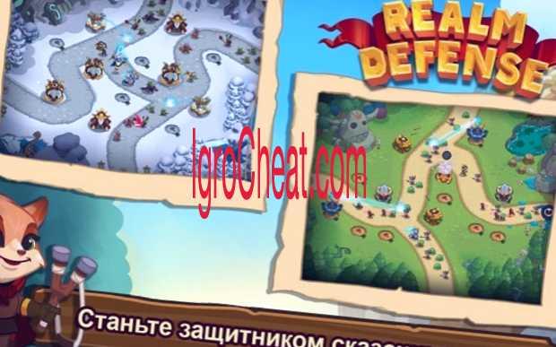 Realm Defense Взлом