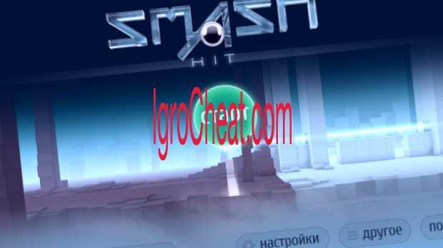 Smash Hit Читы