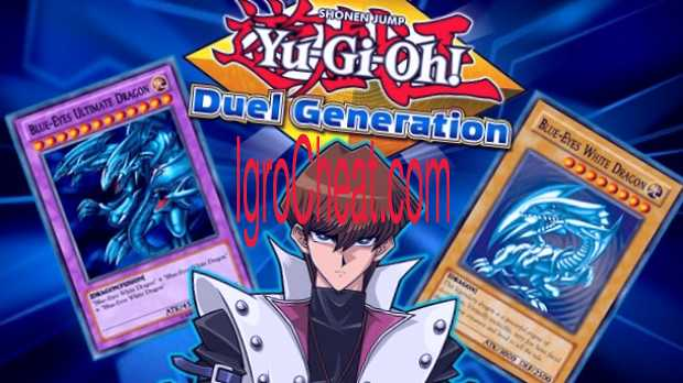 Yu-Gi-Oh Duel Generation Взлом